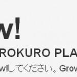 [T]全てのろくろ回しerに送る!ろくろ回し支援サイト「RoGrow!」ローンチ!