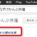 Google+で #なすけかんぷ共催 で検索かけた時の「もしかして:」が面白かった件(9/17増枠しました!)