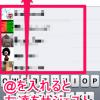 iOSのfacebookアプリで投稿やコメントでの@返信(タグ付け)ができるように!