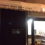 「CRAFT BEER BASE(大阪・新梅田)」帰り道が実にいいビアカフェ・ボトルショップ(前編)