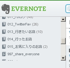 130304-evernote-log1