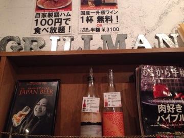 130319-grillman1