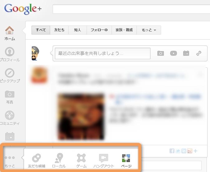 130405-googlepluspage1