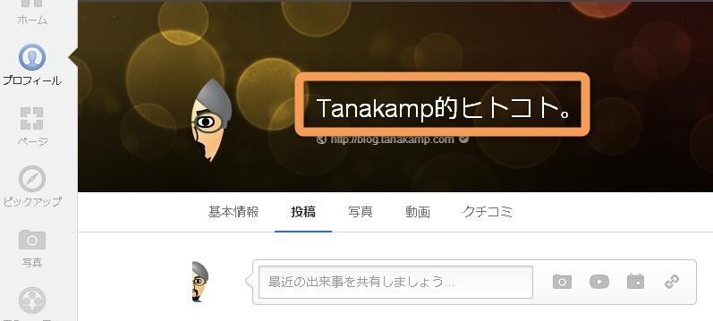 130405-googlepluspage3