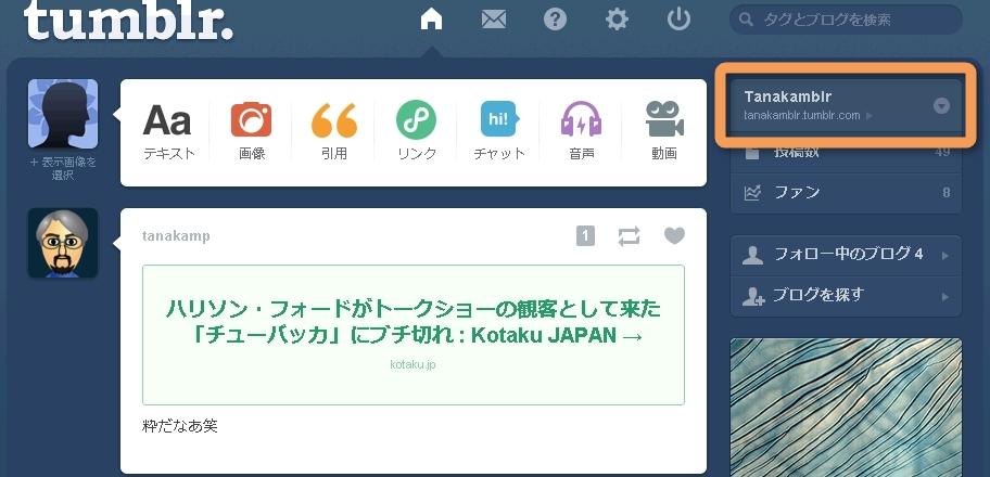 130425-tumblr-addblog1