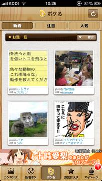 130429-bokete-app2
