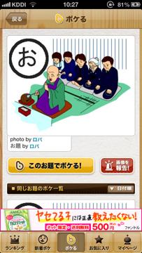 130429-bokete-app3