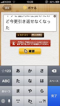 130429-bokete-app4
