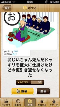 130429-bokete-app5