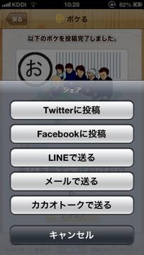 130429-bokete-app6