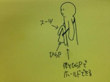 130529-hiraku-pc-bag3