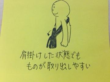130617-hiraku-pc-bag2