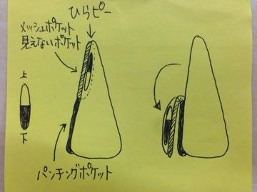 130617-hiraku-pc-bag3