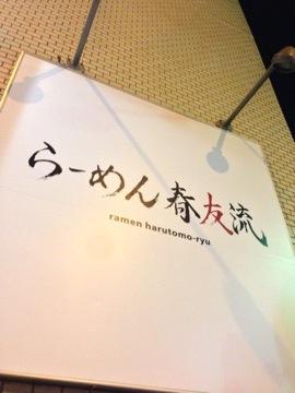 130620-harutomo-ramen1
