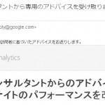 GoogleAnalytics専属コンサルタントがあなたのブログ・サイトをアドバイス?アカウントスペシャリスト設定手順