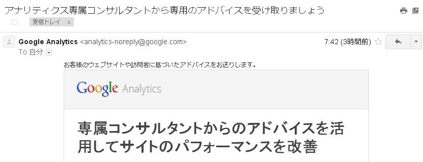 130731-google-analytics0