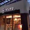 「カフェタマ(さいたま新都心)」コエド(COEDO)のボトルビールが飲める駅直結カフェ