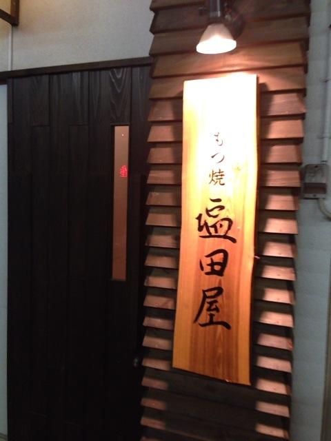 130820-niigata-shiotaya2