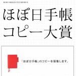 「ほぼ日手帳コピー大賞」に応募してみた(応募はハガキ!本日消印有効!)