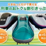最大35%OFF!JR東日本の新幹線に乗るなら「えきねっと」の「トクだ値」が手軽でお得
