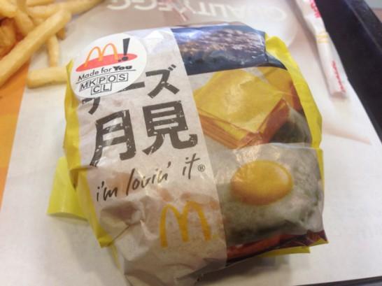 130910-tsukimi-burger2
