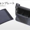 ひらくPCバッグのパーテーションプレートが1枚単位で購入可能になってます