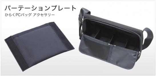 130913-hiraku-pc-bag1