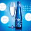 「澪(宝酒造)」お手頃価格のスパークリング清酒がコンビニやスーパーでも買えるようになった!