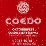 2013年10月開催のビールイベントまとめ