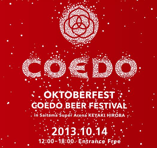 130925-coedo-beer1