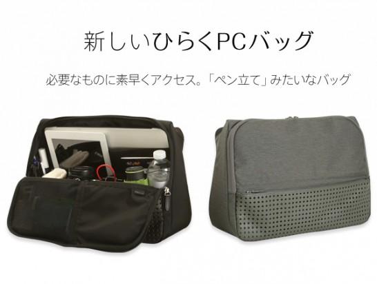 130927-hiraku-pc-bag-z1