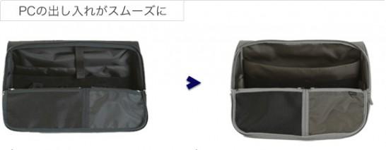 130927-hiraku-pc-bag-z3