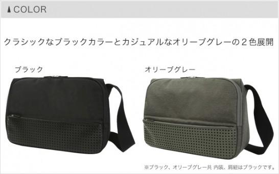 130927-hiraku-pc-bag-z9