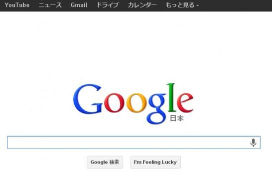 131001-google-flat1