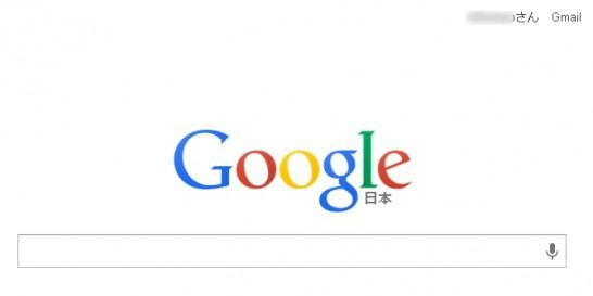 131001-google-flat2