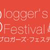 「2013 ブロガーズフェスティバル」を10/20に開催します(総合司会やります)
