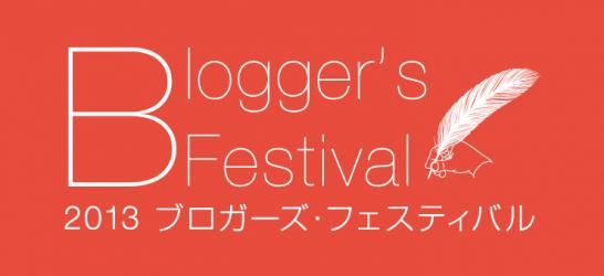 131003-2013-bloggers-festival1