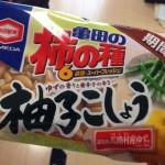 期間限定!「柿の種柚子こしょう(亀田製菓)」がうまい