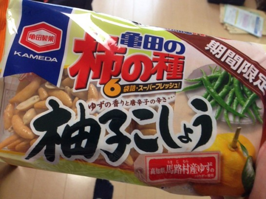 131009-kakinotane-yuzukosho1