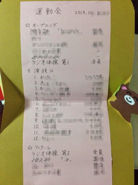 131011-undoukai-hack1