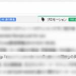 Gmailの受信トレイからAmazonの注文・発送状況がワンクリックで確認できてすごく便利(PC・Mac)