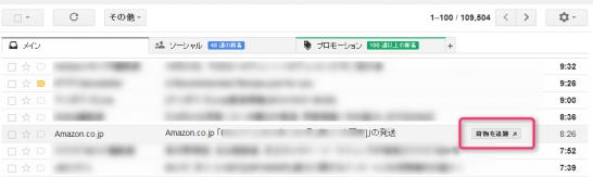 131031-gmail-amazon1