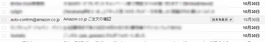 131031-gmail-amazon3