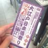「大江戸日本酒まつり」(2013/10/06神田明神)で日本酒引っ掛けてきた
