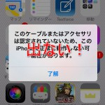 iOS7で認証警告が出ない1本100円台のHanyeTech製Lightningケーブル(Amazonで販売中)