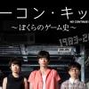 ドラマ「ノーコン・キッド」オープニングテーマ「One day」(TOKYO No.1 SOUL SET)の先行配信スタート