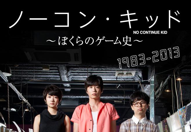 131120-tokyo-no1-soul-set1
