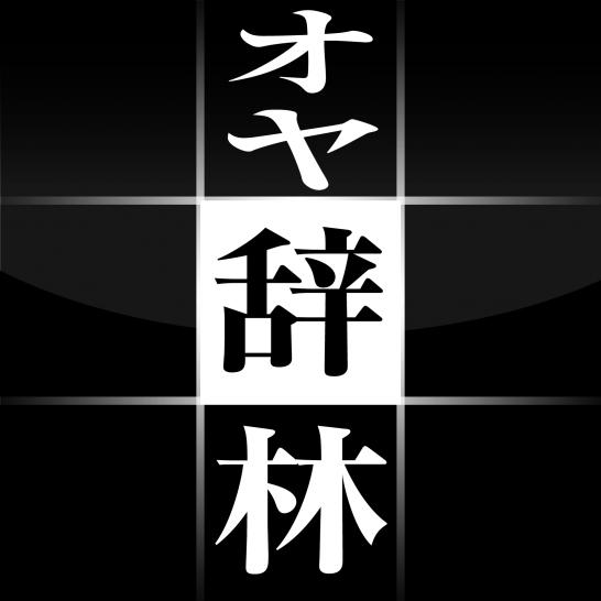 131130-oyajirin1