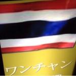 東京・人形町に「ワンチャン」あるで