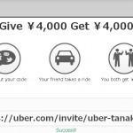 「UBER」ハイヤー配車サービスの無料乗車クーポン。プロモーションコードでの登録であなたもわたしも2000円分。
